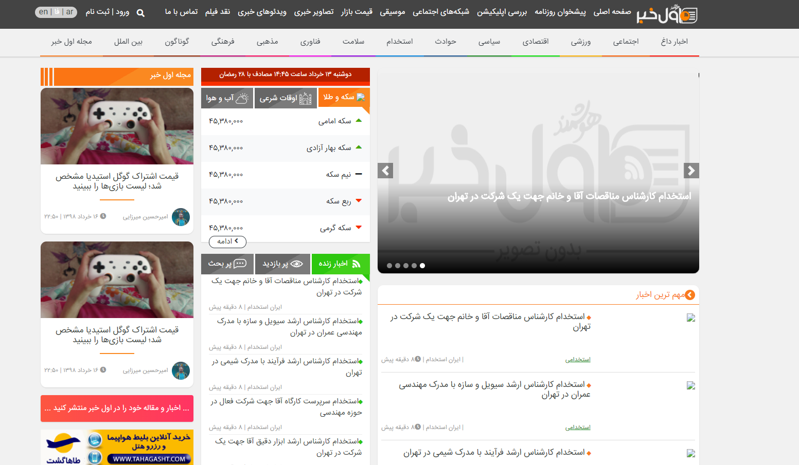 طراحی سایت اول خبر