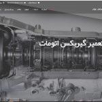 طراحی سایت دنده اتومات