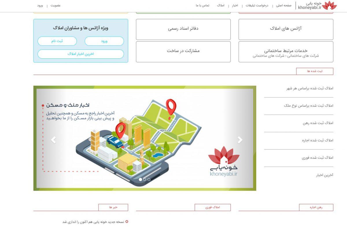 طراحی سایت املاک خونه یابی